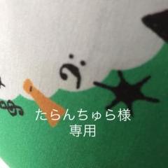 """Thumbnail of """"たらんちゅら様専用ページ"""""""