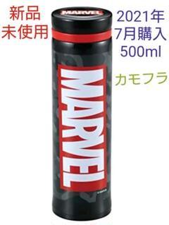 """Thumbnail of """"【新品・未使用】キャプテンスタッグ 水筒 (カモフラ)ボトル MARVEL"""""""