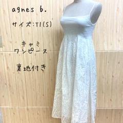 """Thumbnail of """"【agnes b.】ワンピース(t1) キャミワンピ コットン レース"""""""