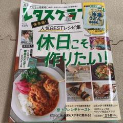 "Thumbnail of ""レタスクラブ vol.917 2021年5月号"""