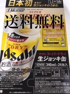 "Thumbnail of ""アサヒビール スーパードライ 生ジョッキ缶 1ケース24本"""