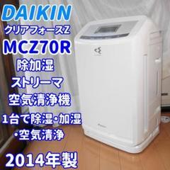 """Thumbnail of """"✨プレミアムモデル!✨ダイキン クリアフォースZ MCZ70R"""""""