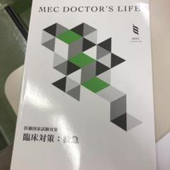 "Thumbnail of ""メック 臨床対策救急"""