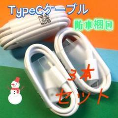 "Thumbnail of ""TypeCケーブルUSB-C  USB-A3.0ケーブル 1m*3本セットzd"""