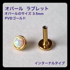 """Thumbnail of """"ラブレット ゴールド オパール"""""""