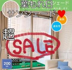 "Thumbnail of ""サンシェード 日除け 窓 ベランダ 庭 家 カーテン ブラインド 遮光 7201"""