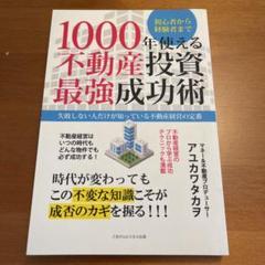 """Thumbnail of """"1000年使える不動産投資最強の成功術"""""""