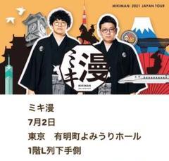"Thumbnail of ""朱帆様専用 ミキ単独ライブ ミキ漫2021チケット 東京公演 7月2日金"""
