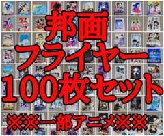 "Thumbnail of ""XXX 邦画のフライヤー チラシ100枚セットまとめ売り"""