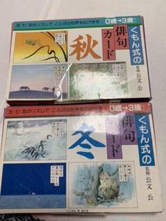 """Thumbnail of """"くもん式俳句カード秋、冬"""""""