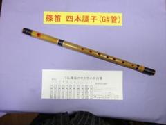 "Thumbnail of ""篠笛四本調子G#管(ドレミ調)7穴 天地糸巻 手引書付き  M4-27"""