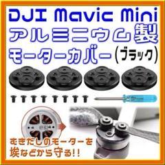 "Thumbnail of ""Mavic Mini アルミ製モーターカバー (ブラック)"""