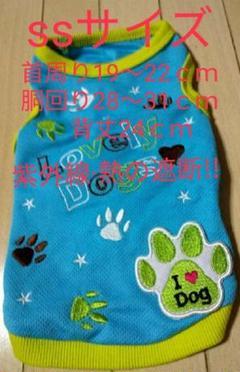 "Thumbnail of ""犬用品❄犬服 DO❗PARNYA❗❗ タンクトップ ssサイズ❄"""