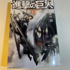"Thumbnail of ""進撃の巨人 33  裏面カバー折れ目"""