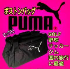 """Thumbnail of """"くま様専用 デス。PUMA 黒 白 鞄 プーマ ボストンバック シューズケース"""""""