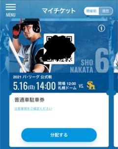 "Thumbnail of ""日本ハムファイターズ ソフトバンク 5/16 札幌ドーム 駐車券 QRコード"""