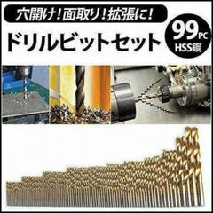 "Thumbnail of ""鉄工用ドリル刃 1.5~10mm  工具ドリルビット 99本"""