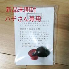 "Thumbnail of ""お食い初め 歯がため石"""