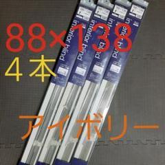 "Thumbnail of ""ブラインド 88×138㎝ 4本 アイボリー 人気メーカ トーソー 頑丈 アルミ"""