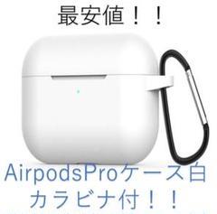 """Thumbnail of """"AirPods Pro ケース ホワイト シリコンカバー 防塵 カラビナ付"""""""