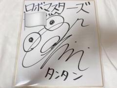 "Thumbnail of ""山下大輝 サイン色紙"""