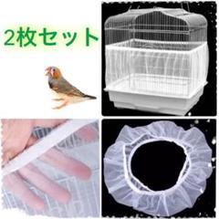 "Thumbnail of ""鳥用品 かご用カバー鳥かごカバー餌飛び散りペット用鳥かごネットメッシュインコ2枚"""