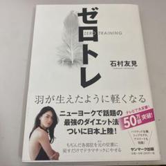 """Thumbnail of """"ゼロトレ ZERO TRAINING 羽が生えたように軽くなる"""""""