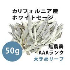 """Thumbnail of """"【無農薬】ホワイトセージ 高品質50g 解説マニュアル&チャック付きポリ袋"""""""