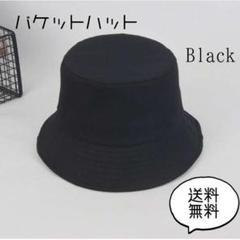 """Thumbnail of """"バケットハット バケハ 韓国 男女兼用 ハット メンズ レディース 帽子 黒"""""""