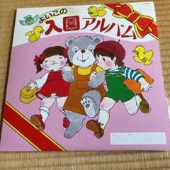 """Thumbnail of """"【レコード】よいこの入園アルバム"""""""