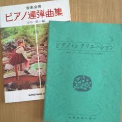 "Thumbnail of ""ピアノ・レクリエーション5 /ピアノ連弾曲集"""