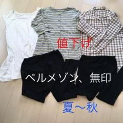 "Thumbnail of ""マタニティ まとめ売り 4点 無印良品 ベルメゾン"""