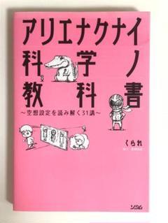 "Thumbnail of ""アリエナクナイ科学ノ教科書 空想設定を読み解く31講"""