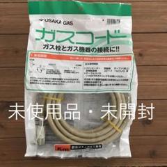 "Thumbnail of ""大阪ガス ガスコード(LPガス兼用 長さ5m) 4-180-0051"""