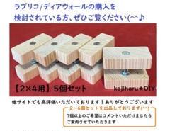 """Thumbnail of """"★ラブリコ ディアウォール 風 2×4【受けあり】5個 DIY"""""""