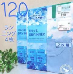 "Thumbnail of ""【新品・合計4枚】男の子  120   ランニング"""