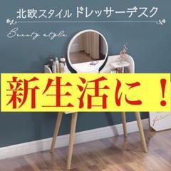 """Thumbnail of """"ドレッサー 化粧台 鏡台 ドレッサーデスク おしゃれ 北欧風 上品 かわいい"""""""