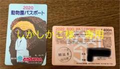 "Thumbnail of ""旭山動物園年間パスポート 有効期限2021.10.06"""