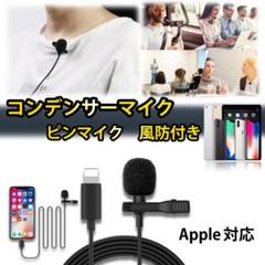 """Thumbnail of """"Youtube インスタ コンデンサーマイク ピンマイク for iPhone"""""""