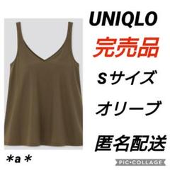 "Thumbnail of ""UNIQLO ユニクロ フレアブラタンクトップ S"""