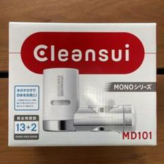 """Thumbnail of """"クリンスイ 蛇口直結型浄水器 MD101  本体 カートリッジなし"""""""