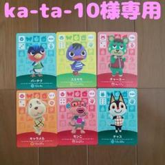 "Thumbnail of ""【ka-ta-10さま専用】amiiboカード"""