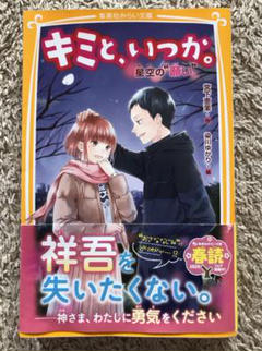 """Thumbnail of """"キミと、いつか。 星空の""""願い"""""""""""
