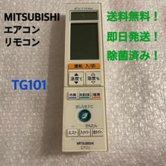 "Thumbnail of ""MITSUBISHI エアコンリモコン TG101"""