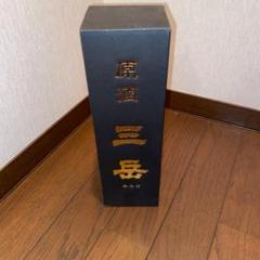 """Thumbnail of """"原酒 三岳 芋焼酎"""""""
