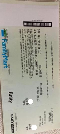 """Thumbnail of """"7/31 福岡よしもと お笑いライブ 博多華丸大吉 ロバート ミキ"""""""