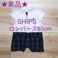 "Thumbnail of ""★SHIPS★半袖ロンパース80cm"""