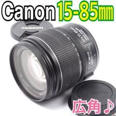 "Thumbnail of ""✨広角レンズ♪✨キヤノン Canon EF-S 15-85mm F3.5-5.6"""