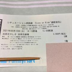 "Thumbnail of ""【最終値下げ】8/10 15時公演 Love on Ride 通勤彼氏1枚"""