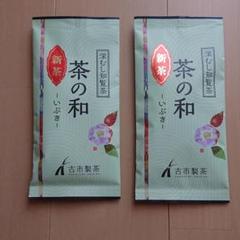 "Thumbnail of ""新茶☆100㌘×2本"""